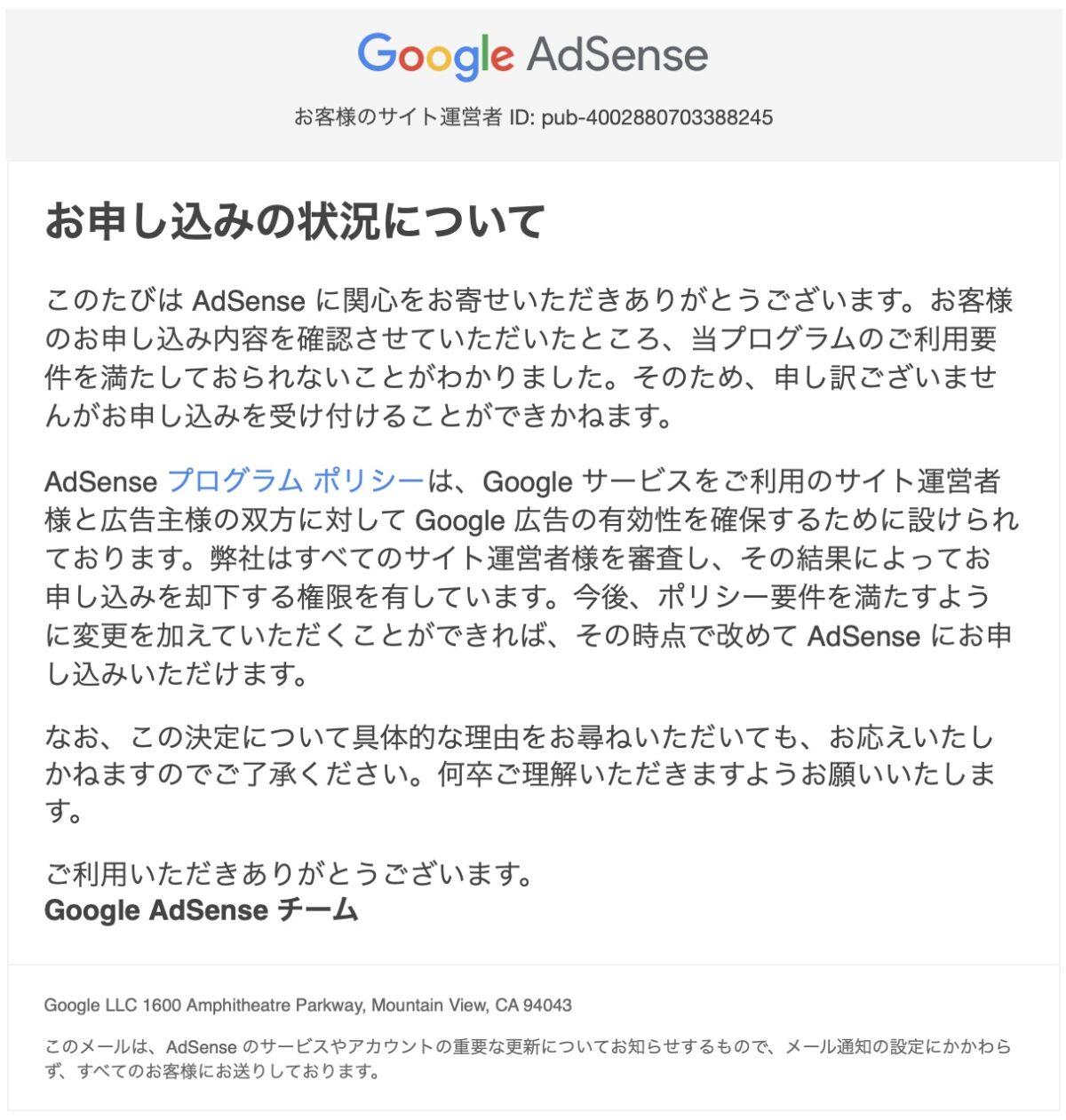 Googleアドセンスからのメール『お申し込みの状況について』
