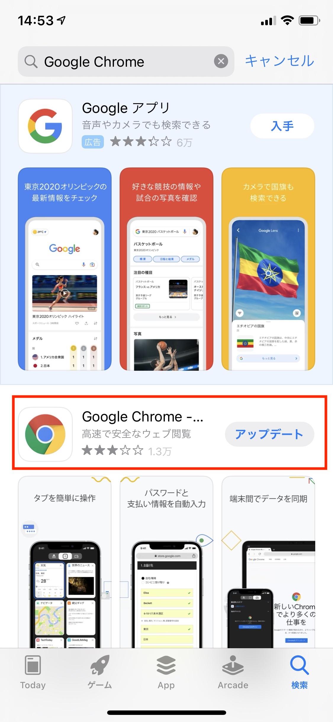 App StoreでGoogle Chromeを検索した結果