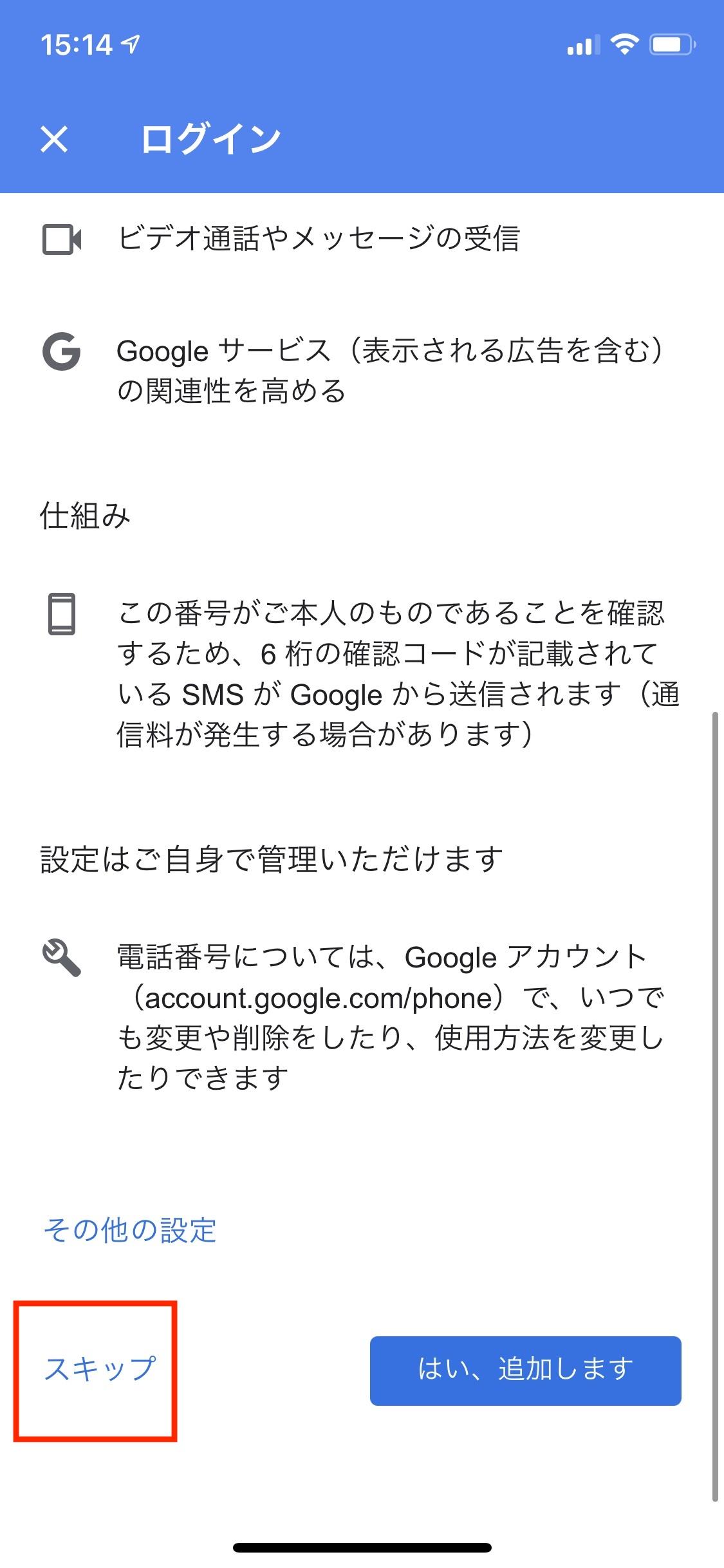 Google Chromeの電話番号追加のスキップする画面