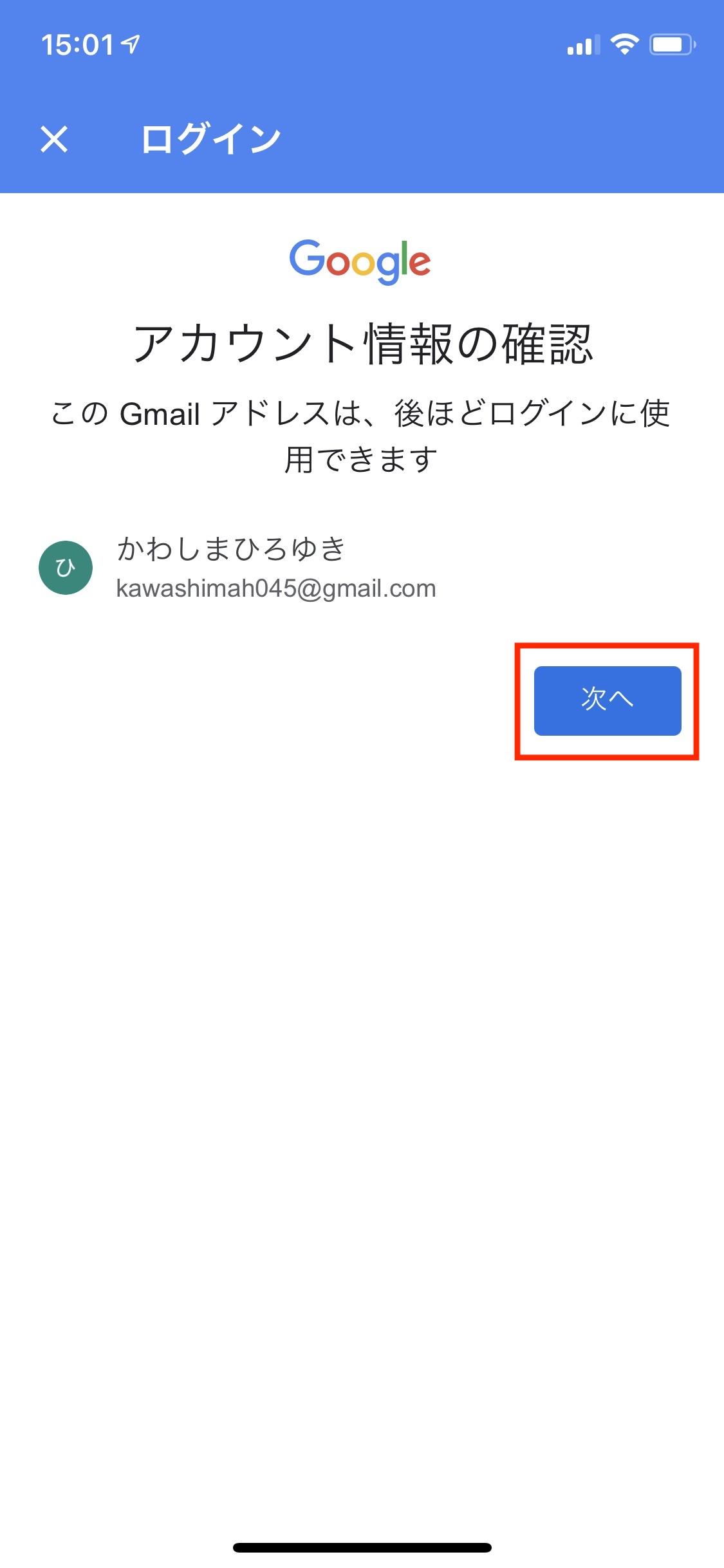 Google Chromeのアカウント情報の確認画面