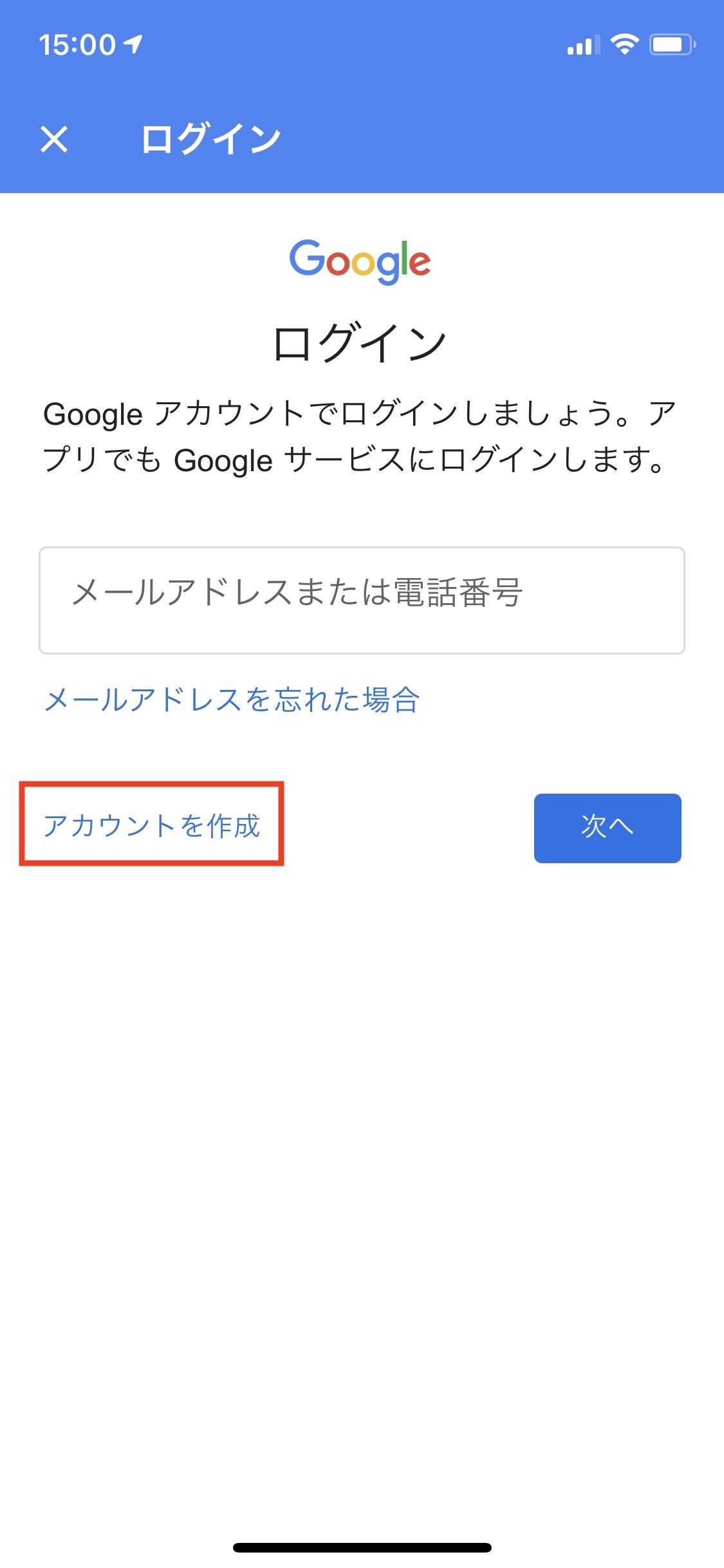 Google Chromeのアカウント作成画面