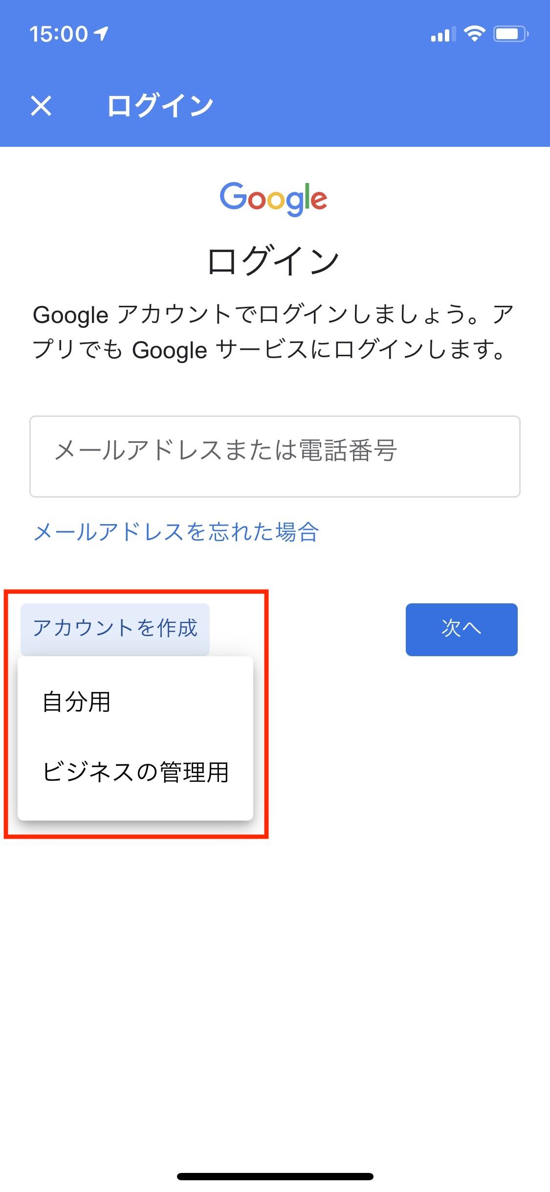 Google Chromeで『アカウントを作成』をタップした後の画面