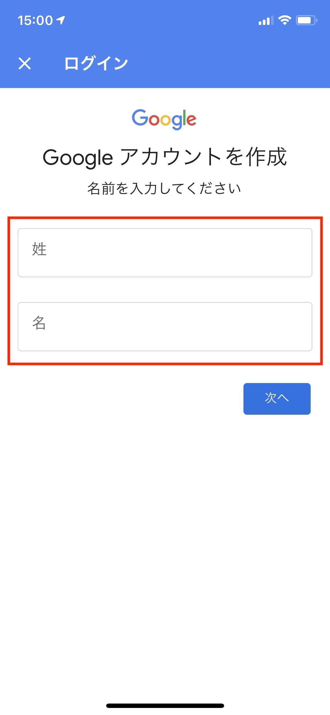 GoogleChromeで『自分用』か『ビジネスの管理用』をタップした後の画面