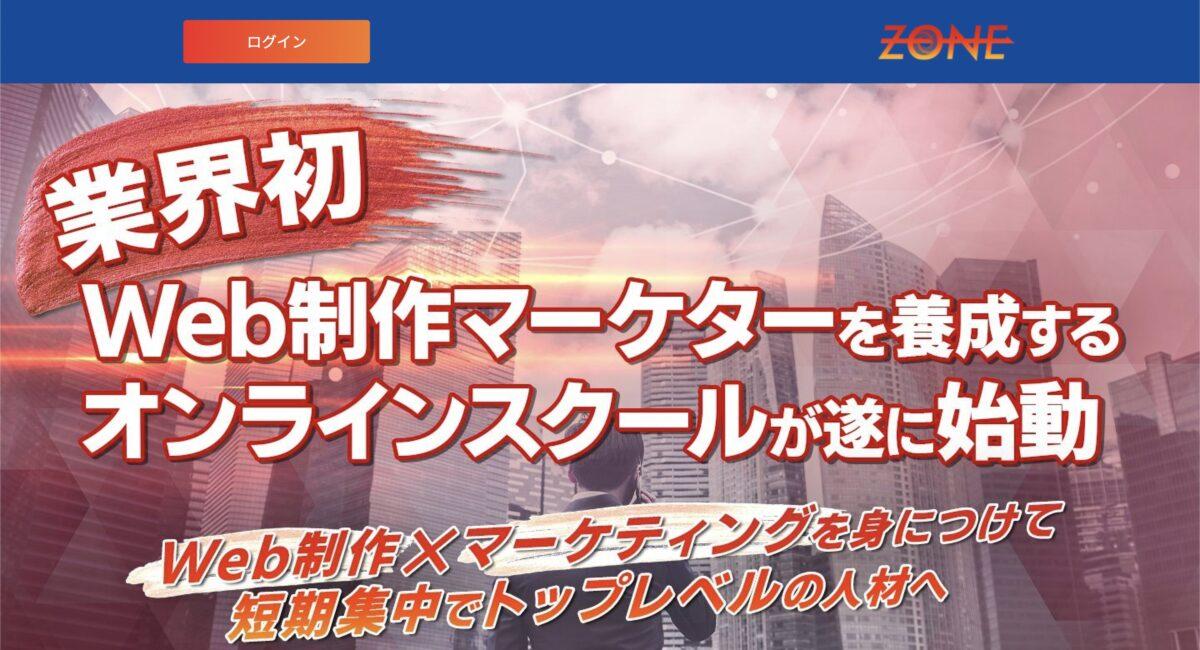 ZONEの画像